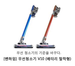 벤하임 무선청소기 V10